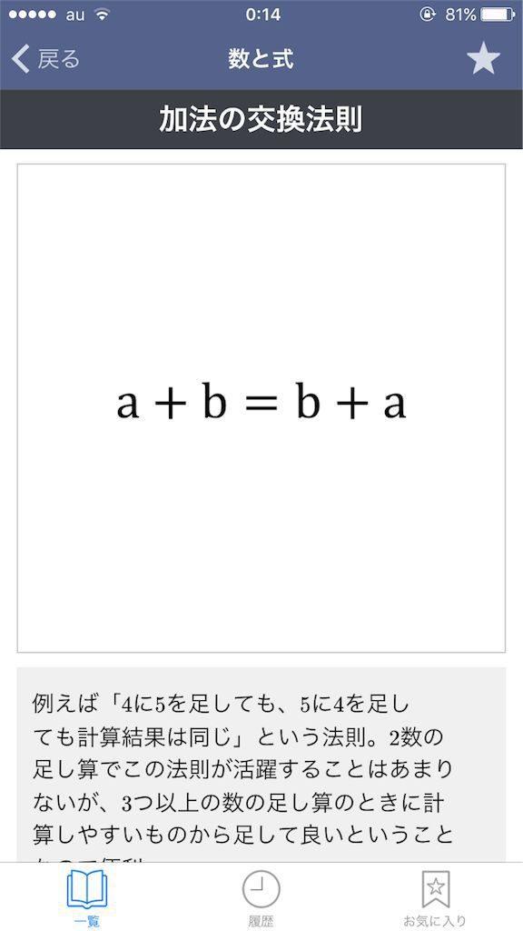 数学公式集の実際の公式