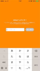 英単語 mikan 登録