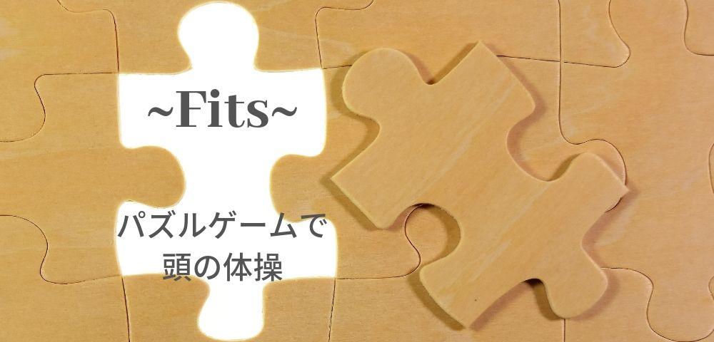 【Fits パズルゲームで頭の体操】とは?