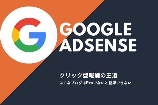 メリットその2: Googleアドセンスに登録することが出来る