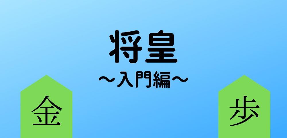 将皇~入門編~