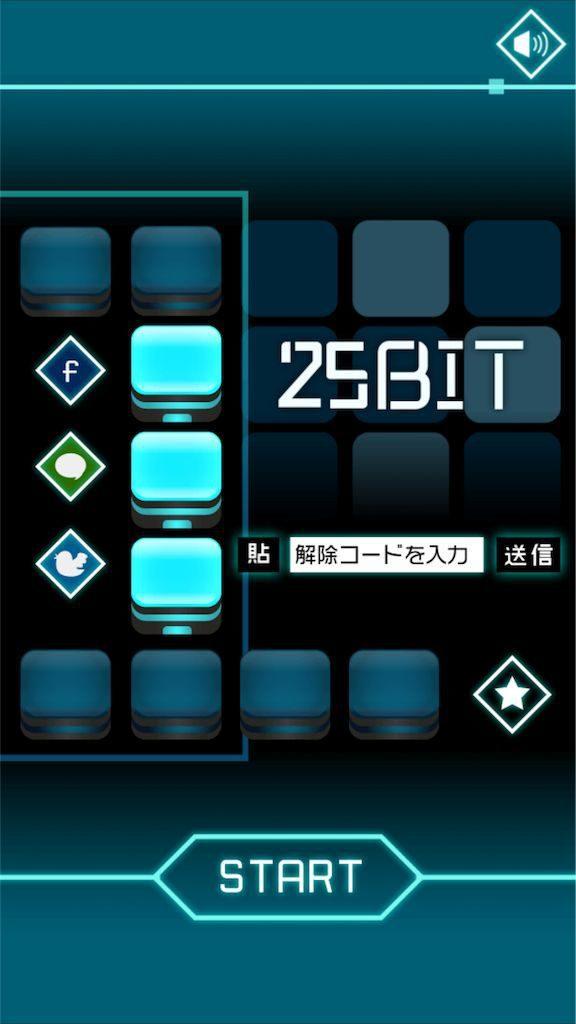 【25BIT】