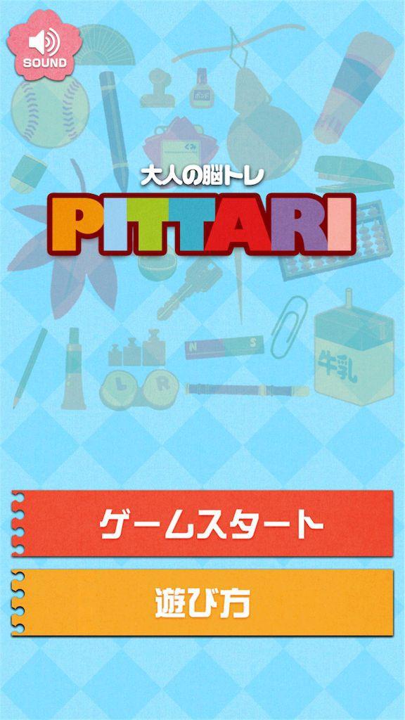 【PITTARI】