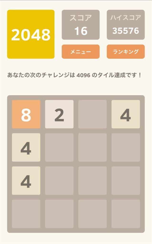 【2048】 ゲームルール