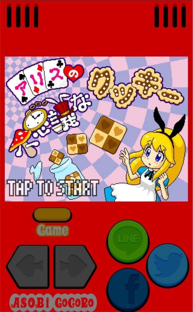【アリスの不思議なクッキー】