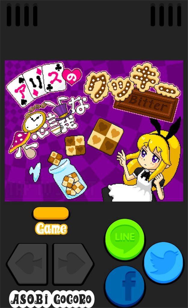 【アリスの不思議なクッキーBitter】