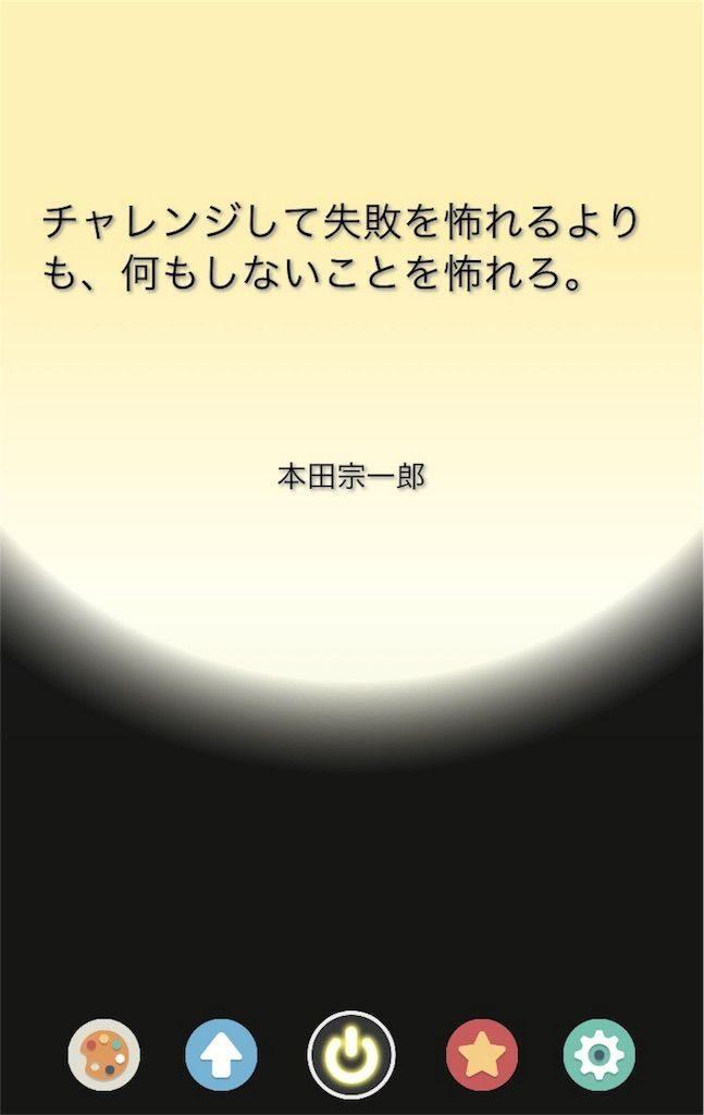 本田宗一郎の名言「チャレンジして失敗を怖れるよりも 何もしないことを怖れろ」