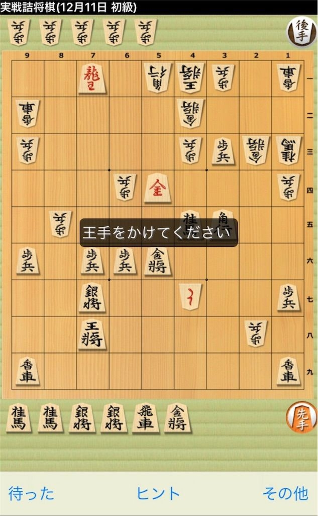 【将皇】 実戦詰将棋2
