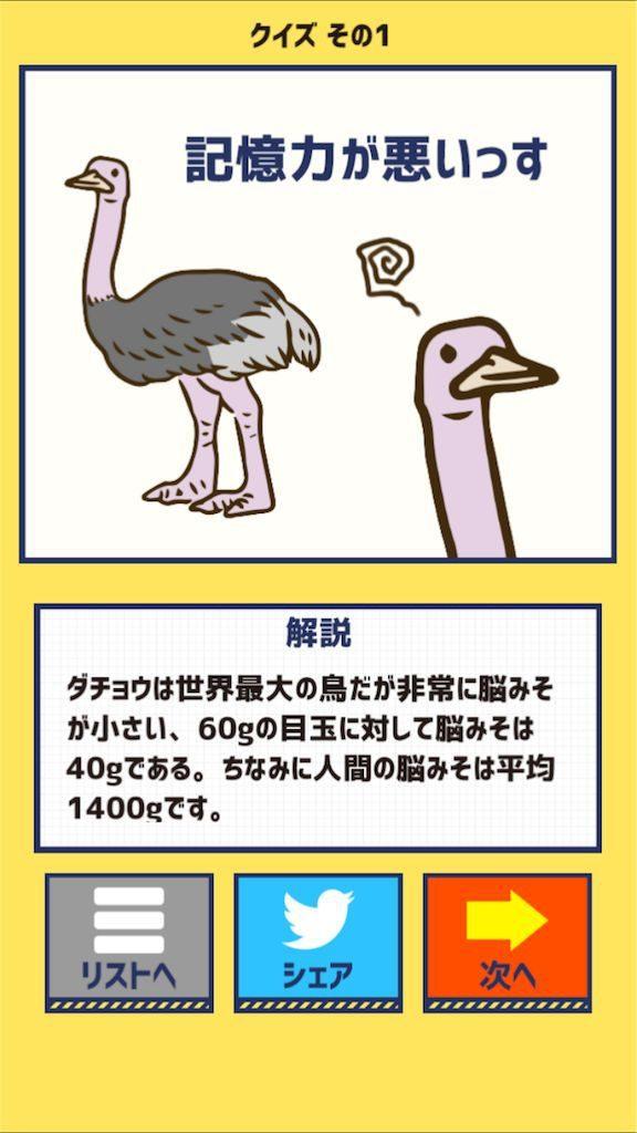 【残念すぎる動物たち 発見生き物クイズ】 遊び方3