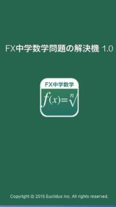 """""""FX中学数学""""とは?"""