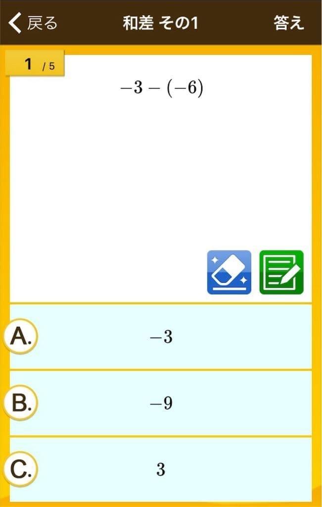 数学トレーニングの問題例