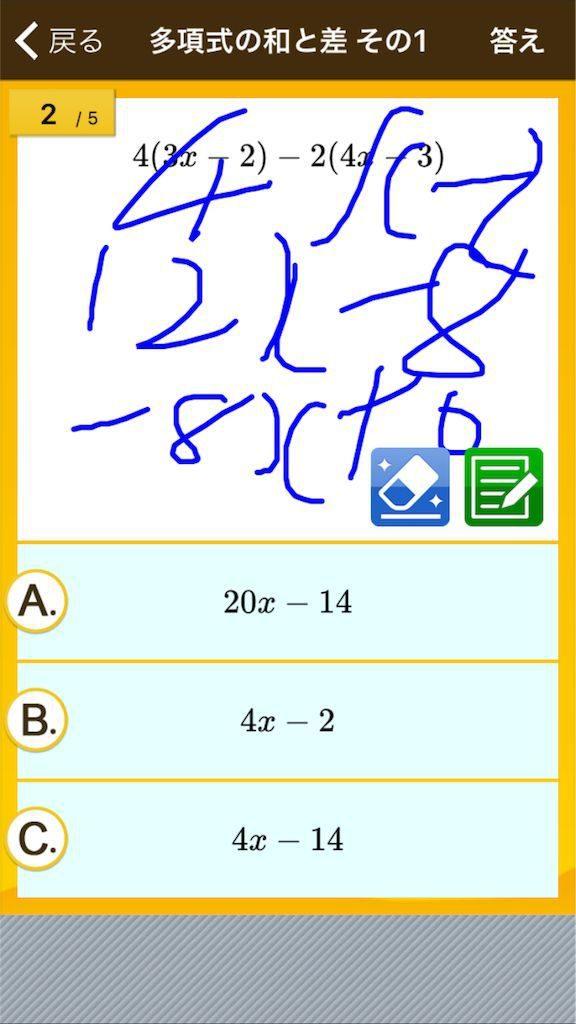 書き込み可能な数学トレーニング