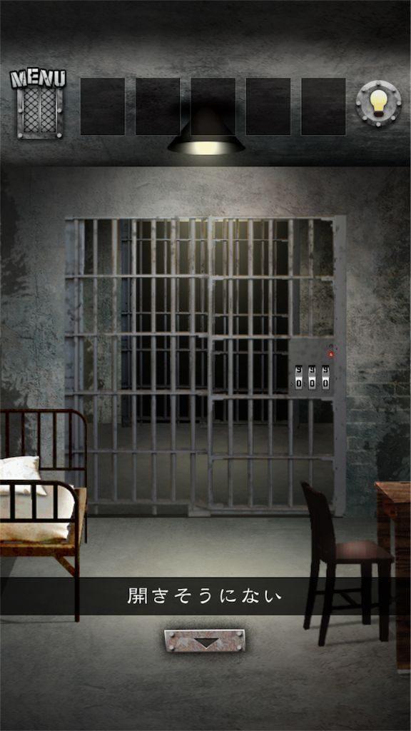 PRISON ~監獄からの脱出~の遊び方1