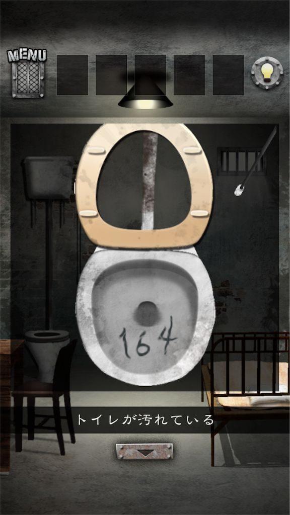 PRISON ~監獄からの脱出~の遊び方3