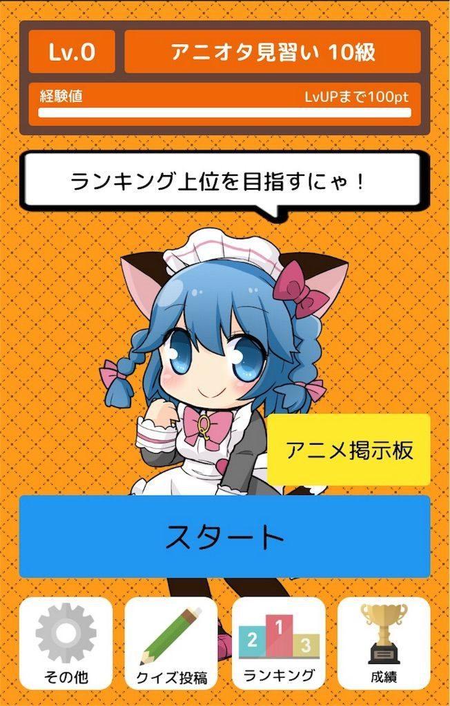 アニメクイズ