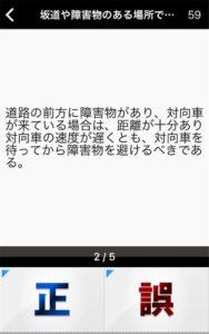 """""""仮免・仮免許問題集"""" 問題例"""