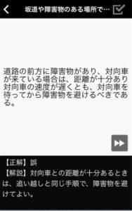 """""""仮免・仮免許問題集"""" 解答例"""