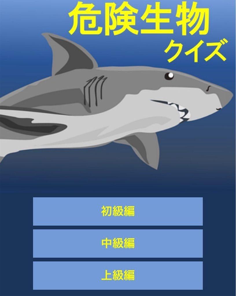 【危険生物クイズ】