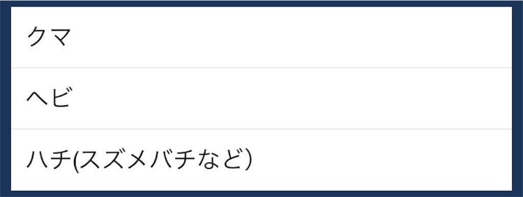 【危険生物クイズ】 遊び方2