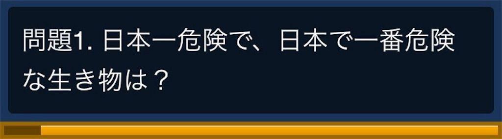 【危険生物クイズ】 遊び方1