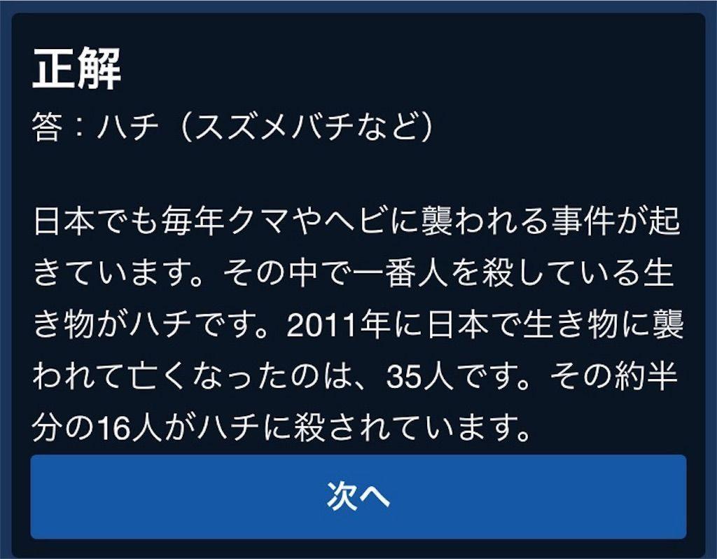 【危険生物クイズ】 遊び方3
