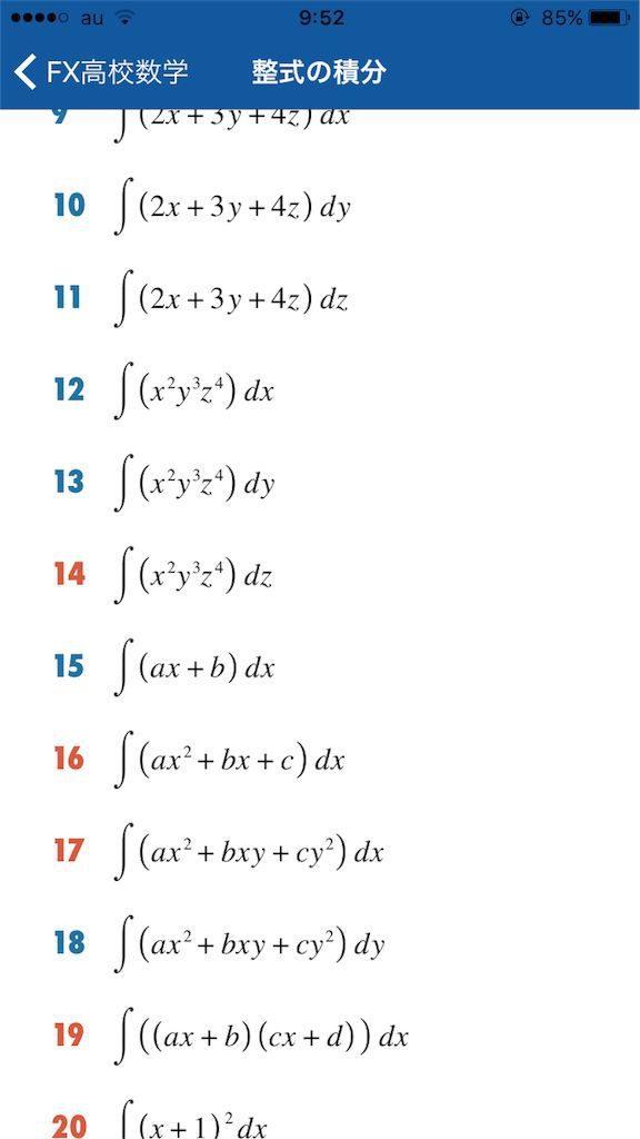 FX高校数学問題の解決機でできること2