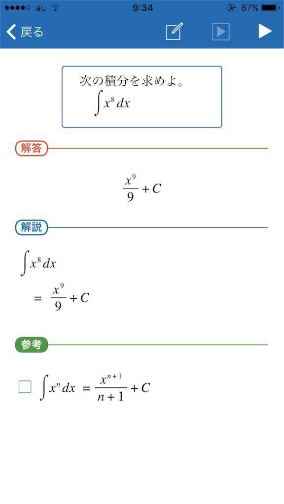 FX高校数学問題の解決機でできること13