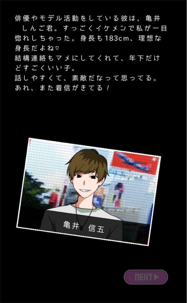 【フラれ女じゃ終われない!】亀井 信五の攻略