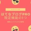 はてなブログProのメリット・デメリットを13個まとめてみた!!