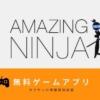 【Amazing Ninja】走りながら敵を倒すアクションゲームの紹介!!