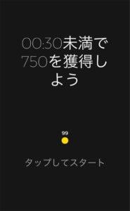 snake vs blocks 「30秒未満で750ポイント獲得しよう(無敵)」
