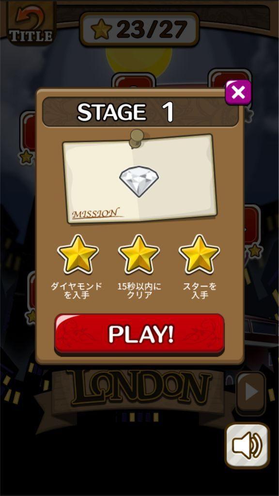 【怪盗パズル】 ステージ選択画面