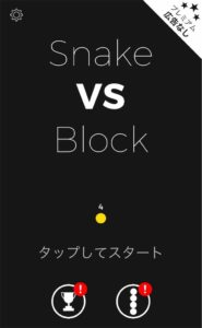 Snake vs blocks 攻略