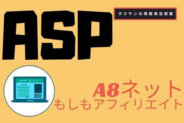 特化ブログで登録しておきたいおすすめASP
