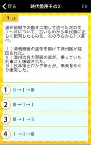 日本史一問一答 演習例
