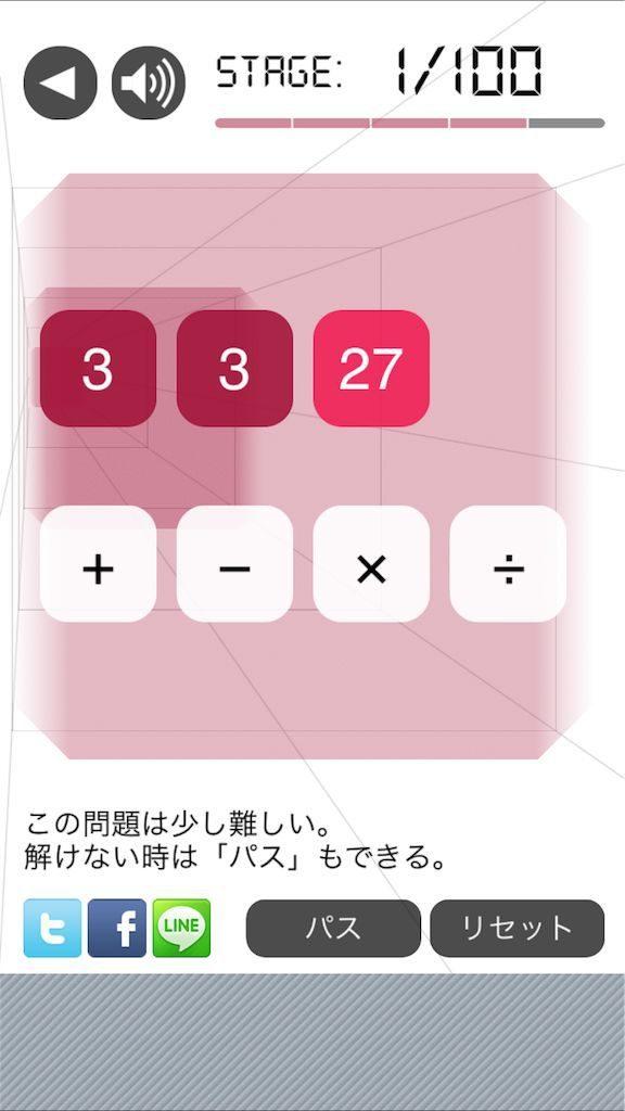 MAKE10の問題例2