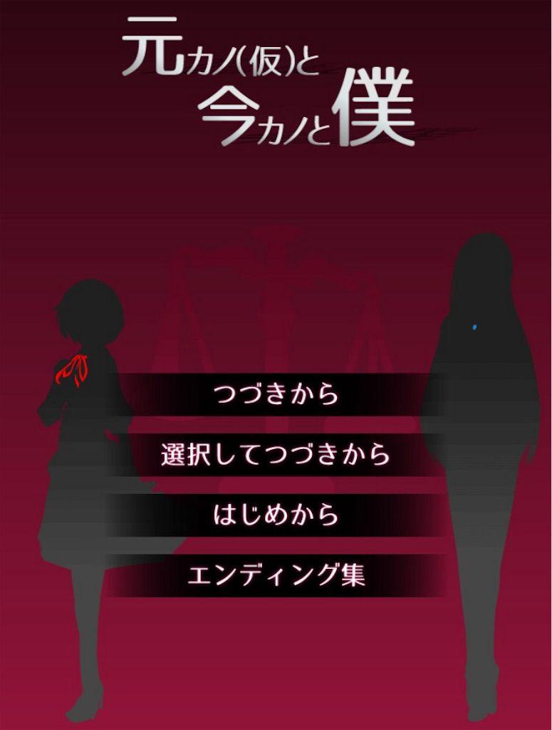 【元カノ(仮)と今カノと僕】全ステージのLIMEの選択肢一覧