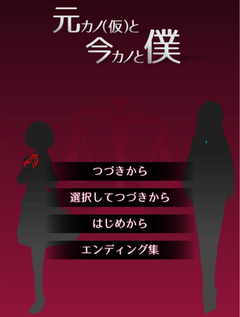 【元カノ(仮)と今カノと僕】DAY4日目の正しい攻略