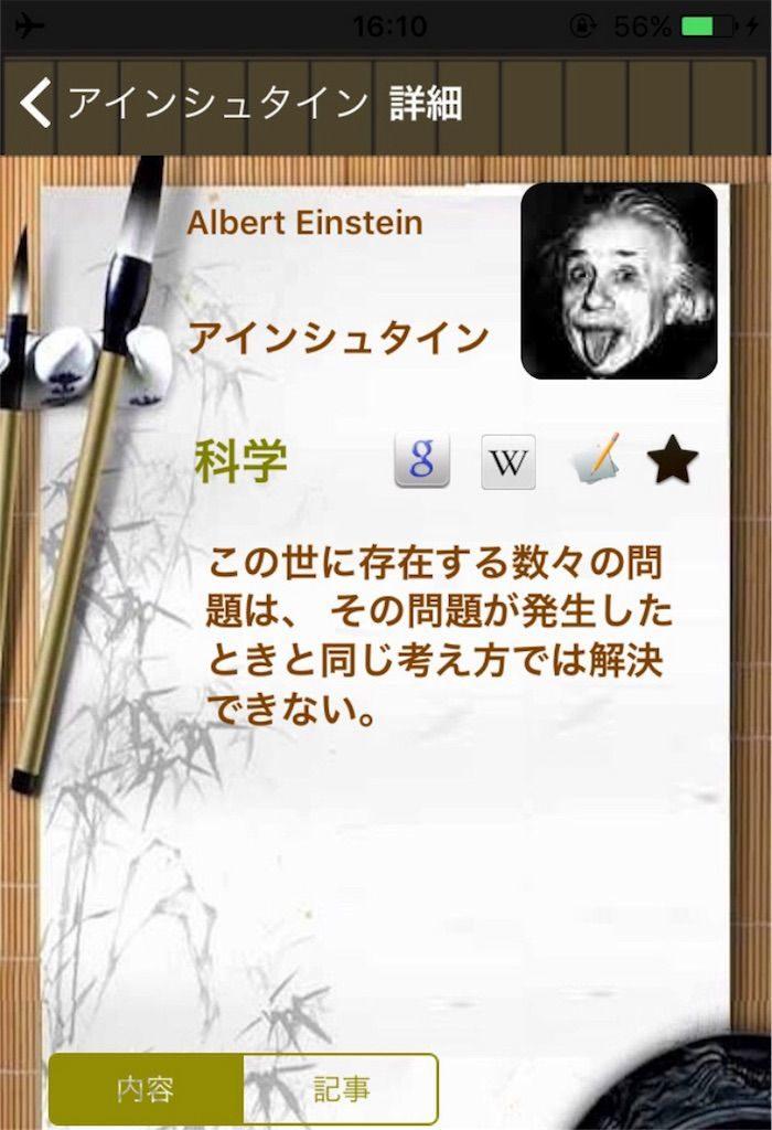格言名言Lite アインシュタインの格言
