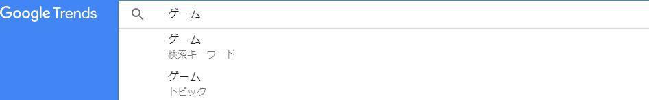 ステップ1:書きたいネタの人気度を「Google トレンド」で調べる