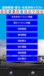 """""""標識イラスト 運転免許問題""""とは?"""