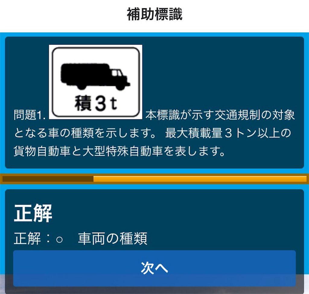 標識イラスト 運転免許問題 解答例