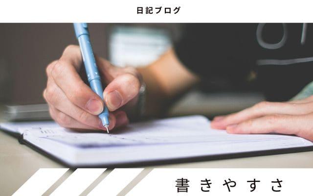 日記ブログ: 記事の書きやすさ