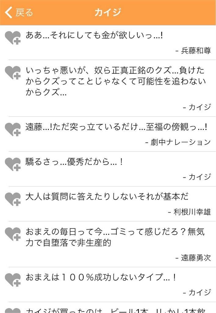 【アニメ名言キーボード】 名言一覧