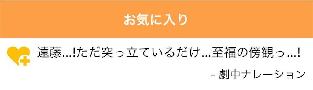 【アニメ名言キーボード】 名言1