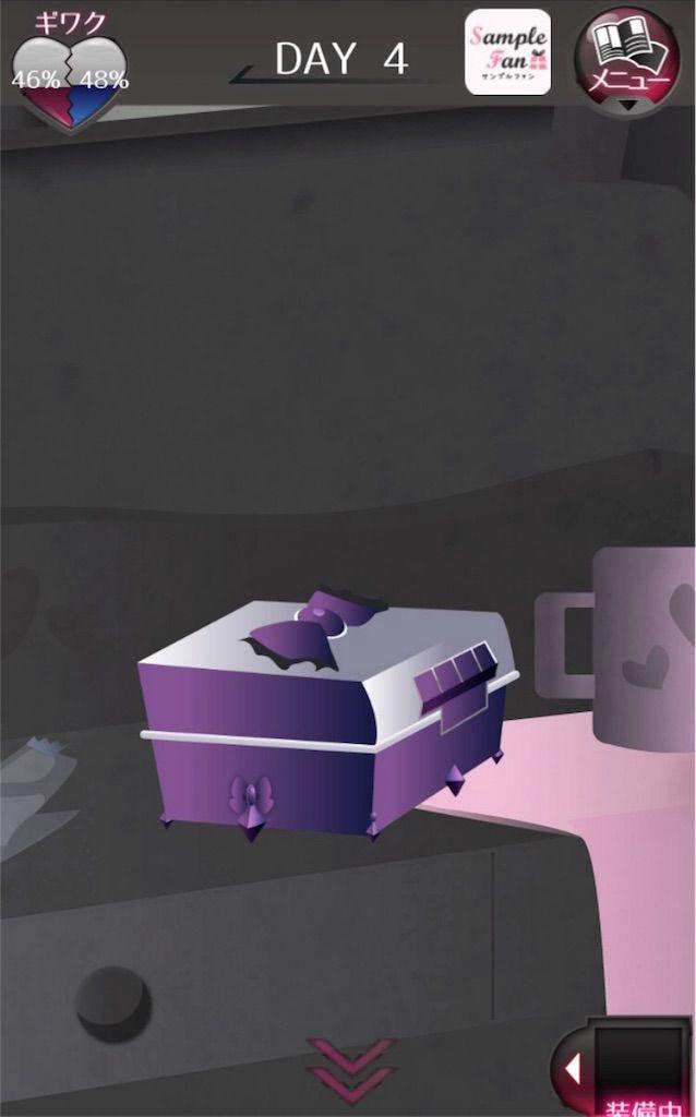 【元カノ(仮)と今カノと僕】「元カノ(仮)の部屋2 謎解き」の攻略1