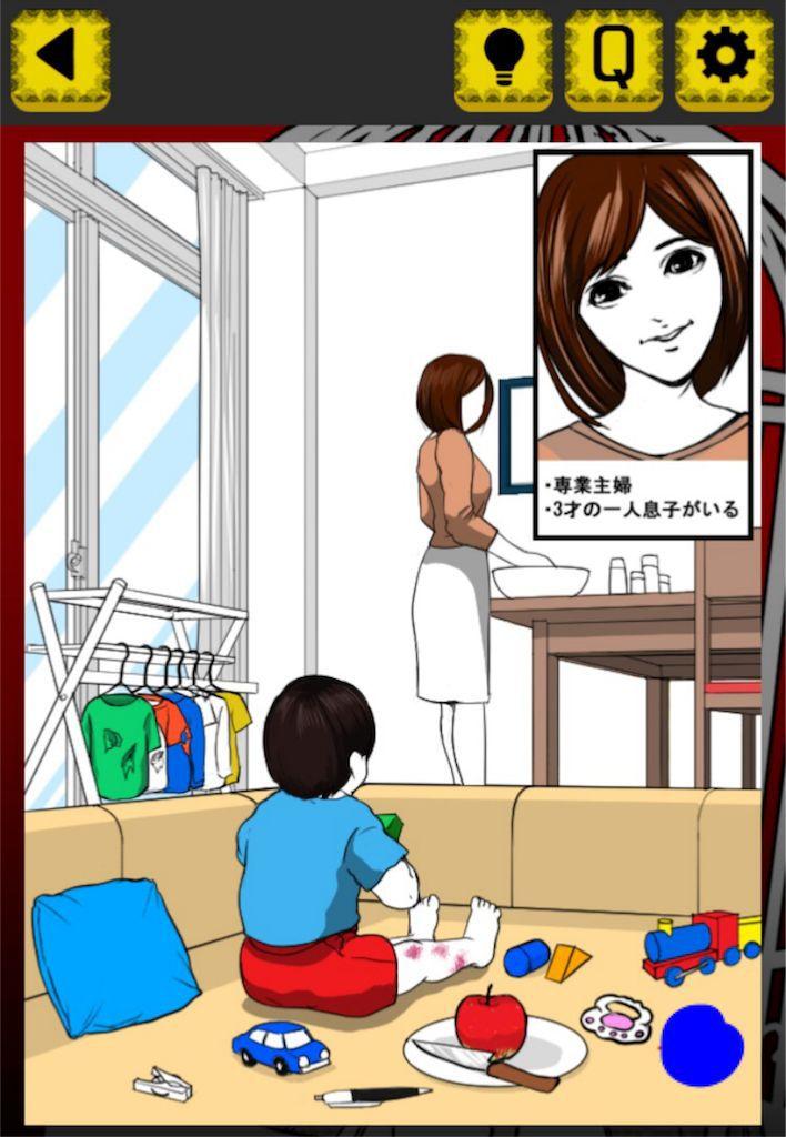 【闇カノ ~僕の彼女、少し病んでます~】CASE.03「子育て中の彼女」の攻略