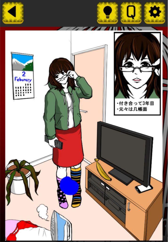 【闇カノ ~僕の彼女、少し病んでます~】CASE.07「すっぽかした彼女」の攻略