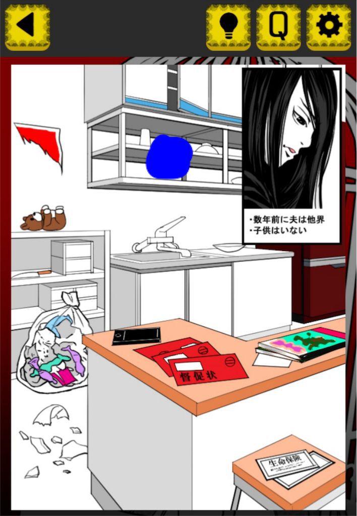 【闇カノ ~僕の彼女、少し病んでます~】CASE.11「未亡人な彼女」の攻略