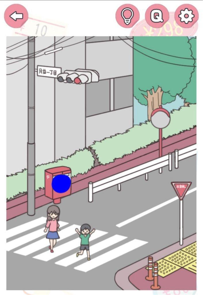 【モノの値段】 File.01「道路にあるモノの値段」の攻略3